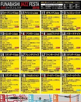 2nd JAZZ LIVE開催!